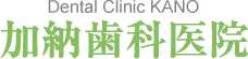 Dental Clinic KANO 加納歯科医院